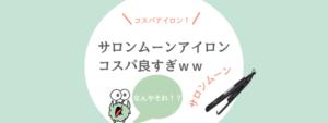 【コスパ最強】サロンムーンのストレートアイロンを美容師が口コミ!