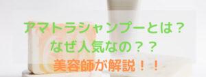 【これさえ買えばOK】アマトラシャンプーの評判を解析!
