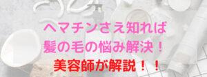 【重要なヘアケア成分】ヘマチンシャンプーを使えば白髪を防止できる!?