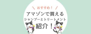 【31選紹介】アマゾンで買えるおすすめヘアケア商品!