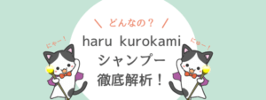 【効果は嘘?】haruシャンプーを口コミレビュー!薄毛やバサバサなるってホント?
