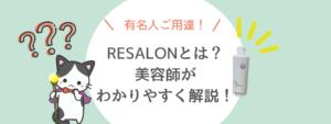 【菅田将暉も利用】RESALON(アールイーサロン)シャンプーとは?美容師が口コミします!